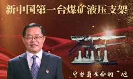 【信物百年】新中国第一台煤矿液压支架
